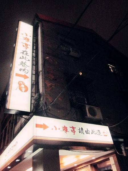 [記。食]台北大同。小巷亭日式料理