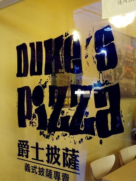 [記。食]新北三重區。Duke's爵士頂級義式披薩專賣店