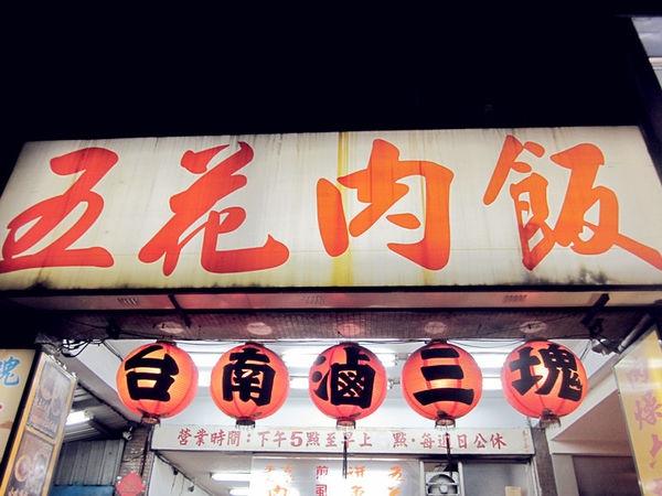 【台北北投】台南滷三塊:人氣排隊店,超美味的五花肉飯!