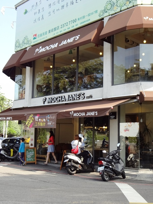 【台中西區】摩卡珍思MOCHA JANE'S:近國美館,尼克咖啡四號店