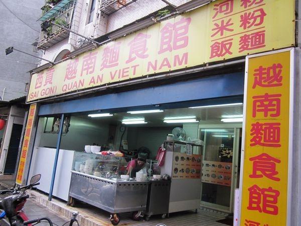 【台北內湖】西貢越南麵食館:上班族口耳相傳,內湖美味越式料理!
