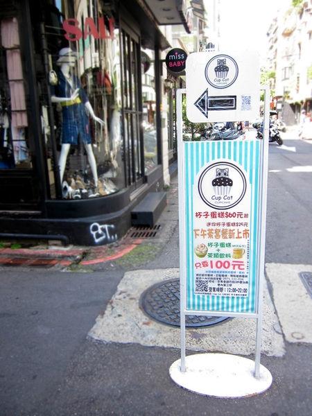 【台北大安】Cup Cat CUPCAKE 杯子貓杯子蛋糕:東區巷弄小店,可愛的杯子蛋糕