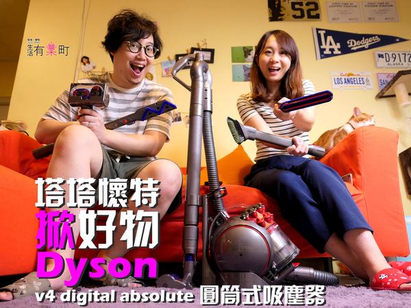 【好物開箱】Dyson v4 digital absolute 圓筒式吸塵器: dyson v4開箱心得分享,強效吸力吸塵器推薦;不倒翁造型回正設計,一鍵傾倒灰塵超方便