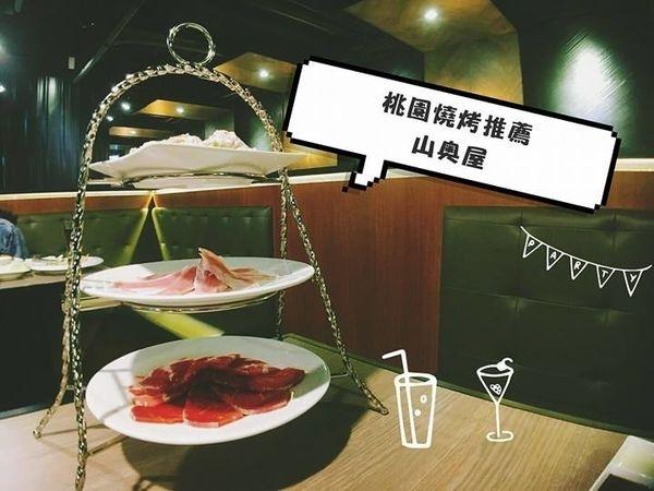 【桃園南崁】山奧屋:超推薦!分量十足好吃燒烤,點套餐更划算