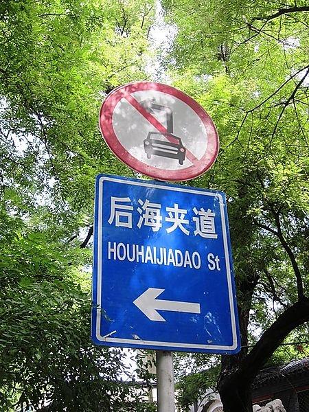 [記。遊] 北京宋慶齡故居