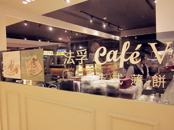 [邀約。試吃]台北市信義區。法孚 Café V