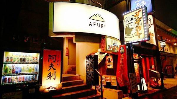 【東京六本木】Afuri阿夫利:東京超人氣, 柚子鹽味拉麵