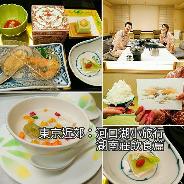 【日本東京】河口湖住宿推薦:湖南莊一泊二食【晚餐&早餐】