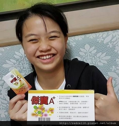 幫助排便順暢及腸道保健好幫手【長青寶】SNQ認證傑寶A+益生菌服用心得分享介紹