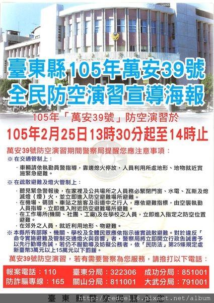 臺東縣105年軍民聯合防空(萬安39號)演習宣導事項