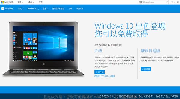 Windows 10免費升級的優惠只到今年7月29日,時間一過,得付費119美元來升級新系統。