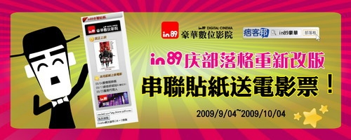 in89TFAI - 慶祝in89部落格全新改版,串聯貼紙送電影票!