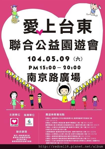 愛上臺東聯合公益園遊會,邀您一起關心台東