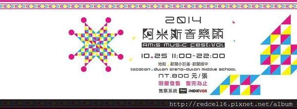 2014台東阿米斯音樂節系列活動資訊