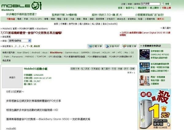 我愛MOBILE 01網站和臺灣大哥大~黑莓風暴機入手準備!