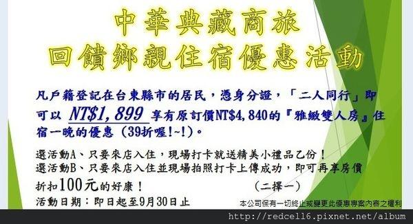 台東中華典藏商旅優惠入住優惠方案限時開催中!請大家告訴大家!