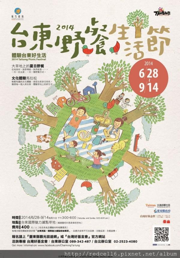 2014台東野餐生活節(6/28-9/14 )~體驗台東好生活~開始報名!