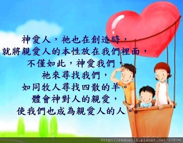 東基兒童排第二週(神親愛人的心)課程心得參與分享