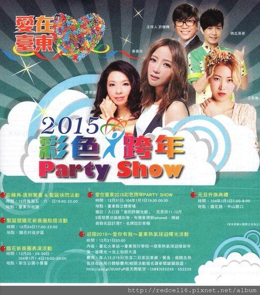 愛在臺東 2015彩色跨年PARTY SHOW 歡迎一同鬥陣來參加!