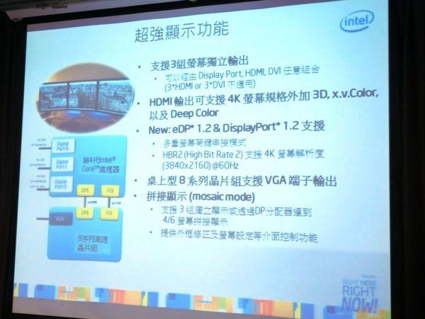 王者再臨~百花齊放的Intel 第四代處理器研討會與會心得分享