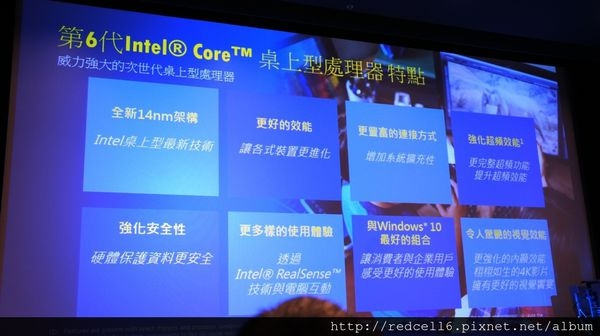 軟硬體全方位進擊的第6代Intel® Core™ 處理器暨平台疾勁效能再進化玩家體驗會心得分享