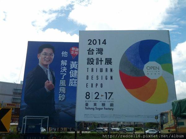 2014台灣設計博覽會(Taiwan Design Expo)在台東!(8/2~8/17要在台東糖廠與您相見)