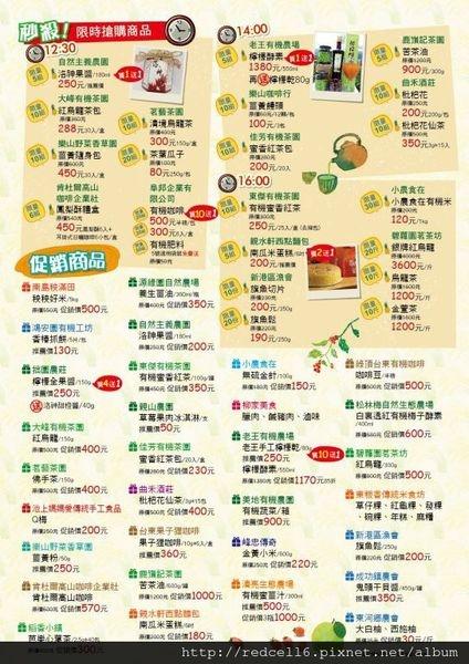 11/23(日)臺東健康食材展售會暨新書發表會歡迎來同樂!