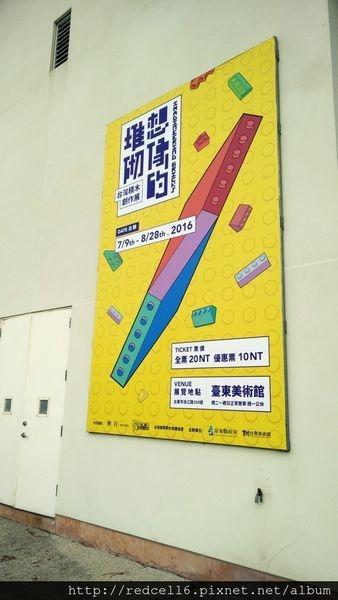 臺東美術館『想像的堆砌』 臺灣積木創作展 免費參觀!