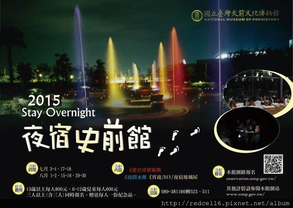 暑假夜宿台灣史前博物館活動又來了!快來報名參加!
