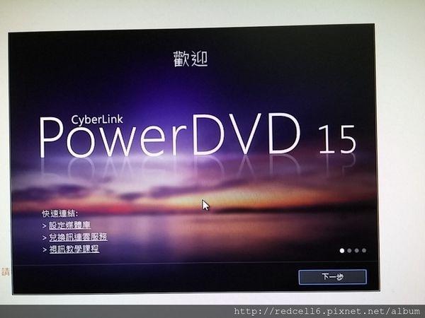 簡單好用多功的CyberLink訊連科技PowerDVD 15體驗心得分享