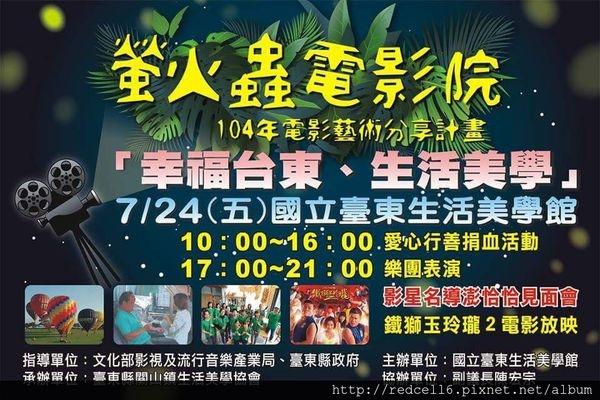 07/24(週五)來台東生活美學館看電影配冰淇淋!尚讚!