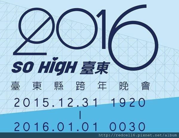 2016台東跨年迎曙光好好玩!