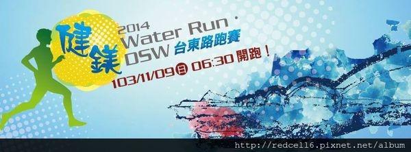 一起來健康跑步吧!2014健鎂Water Run DSW台東路跑賽開始報名了!