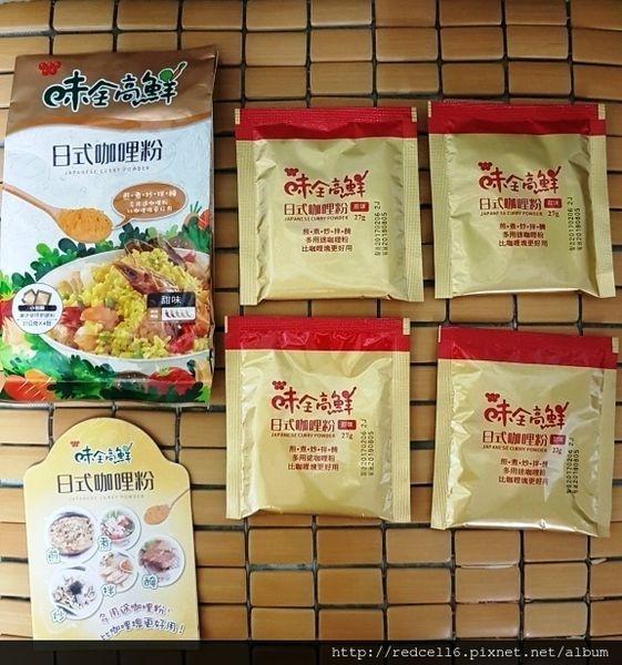 比咖哩塊好用的多用途咖哩粉~味全高鮮日式咖哩粉來做可口簡易料理心得分享