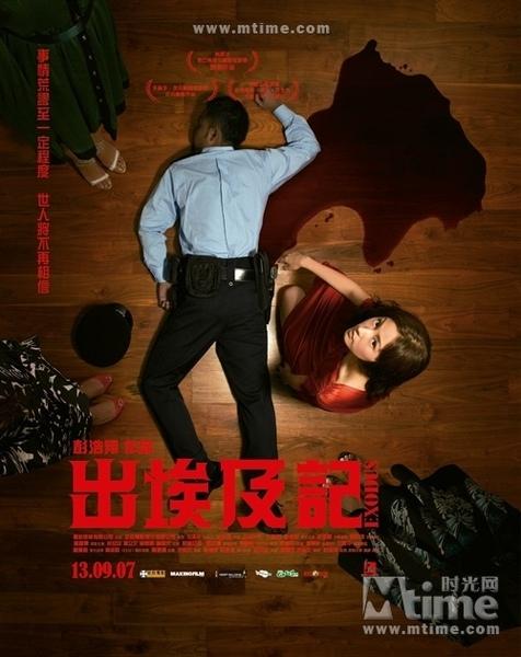 香港電影[出埃及記]觀後感