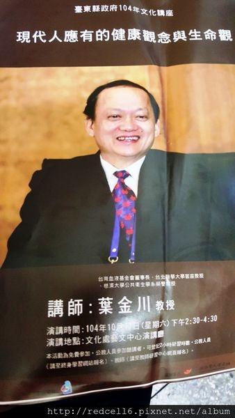 臺東縣政府104年10月份文化講座葉金川教授主講「現代人應有的健康觀念與生命觀」