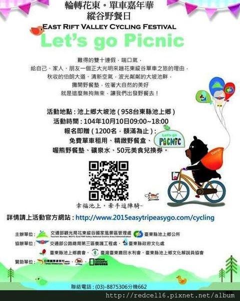 轉花東!10月10日縱谷單車野餐日開始報名了!