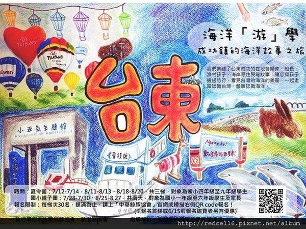 暑期限定『海洋「游」學』:台東成功的海洋故事之旅 開始報名!!