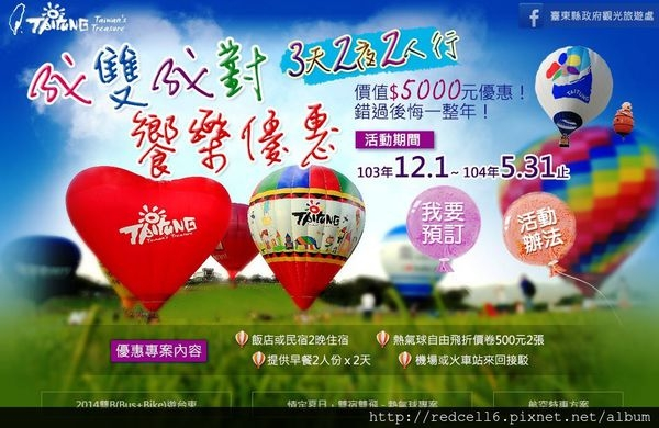 熱氣球新玩法~台東三天二夜慢活深度旅遊「成雙成對,饗樂優惠」「儷影雙雙 新春飛揚」專案開始了!
