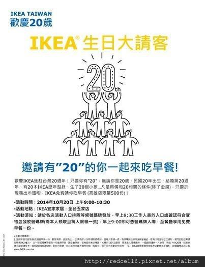 天下果然有白吃的早餐之【IKEA 20歲 生日大請客】