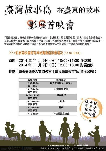11/09臺灣故事島─在臺東的故事影音發表會~歡迎來一起參與