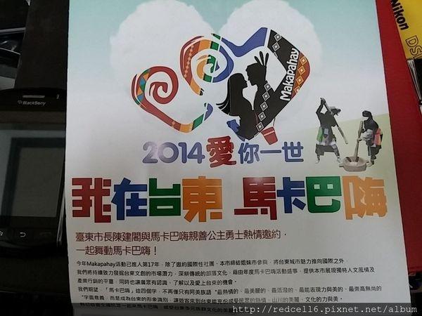 [2014.愛妳一世 ]我在台東馬卡巴嗨系列活動08/01即將登場!