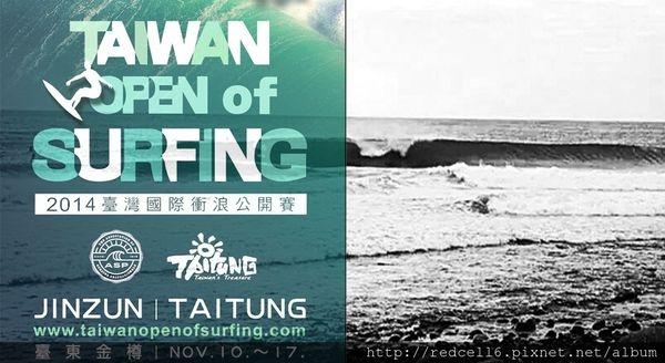 2014臺灣國際衝浪公開賽在台東東海岸等你一起來衝浪!
