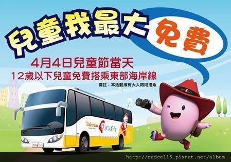 4月4日兒童節,12歲以下兒童免費搭乘台灣好行東部海岸線!