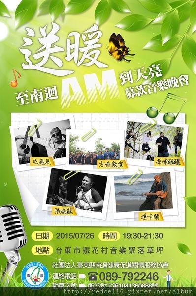 07/26(週日)送暖到南迴AM到天亮募款音樂晚會!歡迎一同來共襄盛舉!