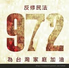 守護台灣,反對同性婚姻你我有責!