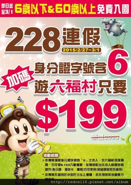 228連續假期遊六福村~只要國民身分證含6~門票只要新台幣199元!