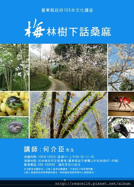 105年1月9日臺東縣政府文化講座-戶外場來了!