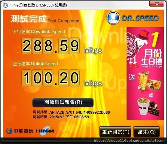 中華電信為了你~特別謝謝台東中華電信及認真負責的廖領班!感恩!300M三倍速速度達成!