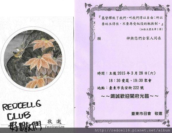 敬邀一同來參與03.28(週六)臺東市召會福音愛筵活動一起來享受讚美主!